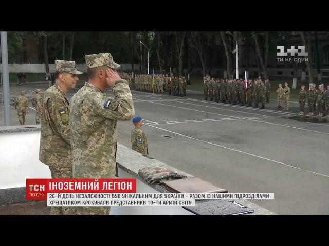 Унікальний парад як готувались до Дня Незалежності України військові країн-партнерів