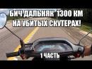 БИЧ ДАЛЬНЯК НА СКУТЕРАХ (Honda Tact 24). 1300 КМ! Часть 1/2.