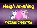 [RUS Sub ♫] FritzyBeat - Neigh Anything (feat. Melody Note) - Русские субтитры