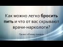 Как бросить пить О методике Шичко что скрывают врачи наркологи Татьяна Кенгурова