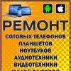ТехноРЕМ|Ремонт телефонов, планшетов в Белгороде