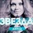 Оксана Почепа (Акула) - Музыка детства