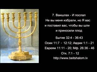 «ВАИШЛАХ» 5774 «Не вы Меня избрали, а Я вас избрал и поставил вас, чтобы вы шли и приносили плод...» А.Огиенко ()