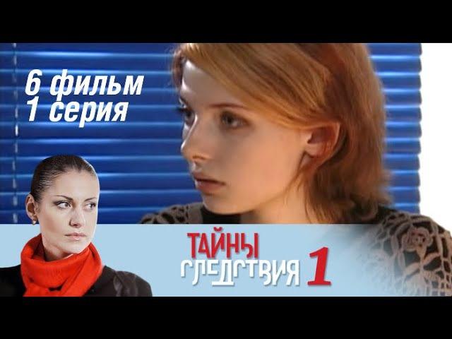 Тайны следствия. 1 сезон. 6 фильм. 1 серия. Практикантка (2001) Детектив @ Русские сериалы
