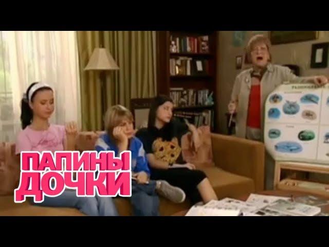 Папины дочки 1 сезон 4 6 серии Комедийный сериал ситком СТС сериалы