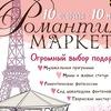 Романтик-Маркет в ТРЦ Галерея