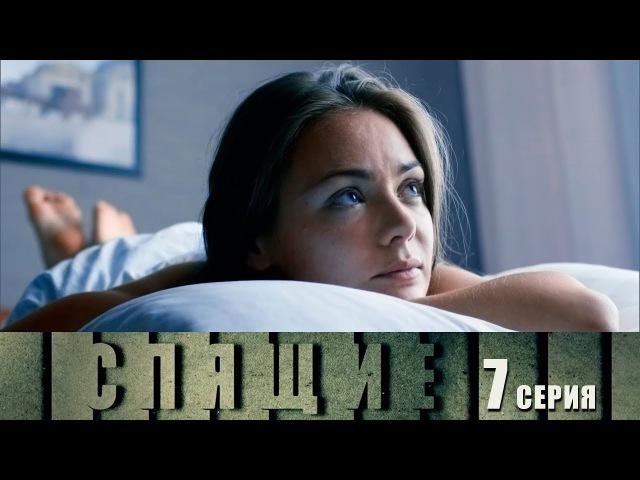 Спя. 7 серия