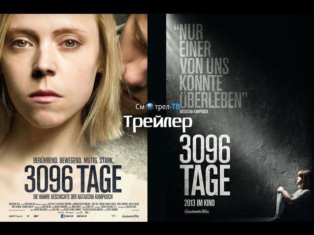 3096 дней 2013 трейлер Смотрел ТВ smotrel