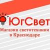 ЮгСвет | магазин светотехники в Краснодаре