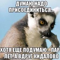 МаксимСынгаев