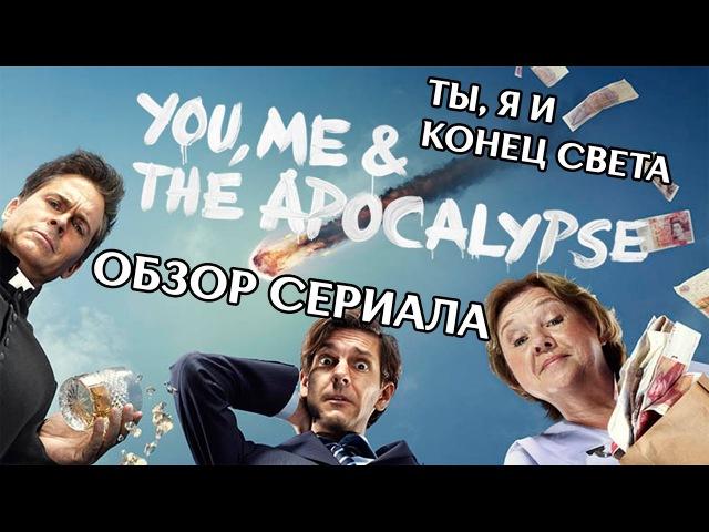 ТЫ Я И КОНЕЦ СВЕТА YOU ME AND THE APOCALYPSE ОБЗОР СЕРИАЛА