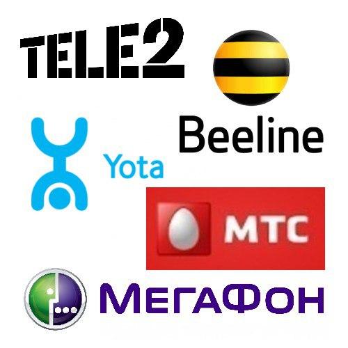 ситуация логотипы сотовых операторов картинки кроме