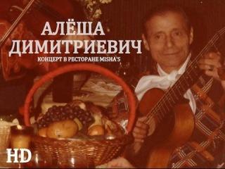Алеша Димитриевич. Лучшие песни. GYPSY MUSIC