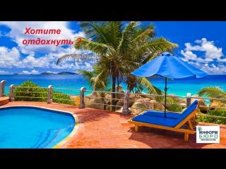 Как харьковчане планируют провести летний отпуск