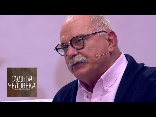 Судьба человека Никита Михалков Новое шоу Бориса Корчевникова