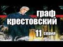 Граф Крестовский 11 серия из 11 криминал, боевик, детектив