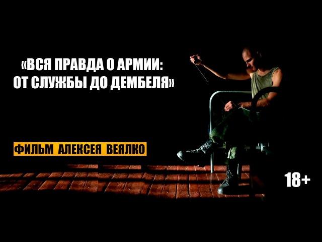 Вся правда о армии от службы до дембеля фильм Алексея Веялко 2014 18