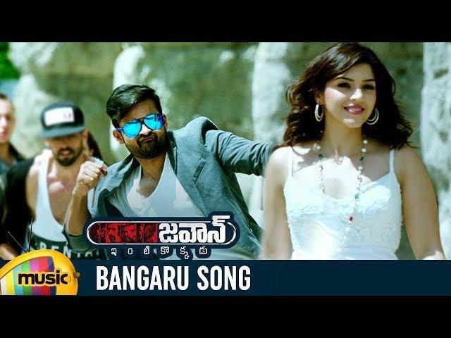 Jawaan Telugu Movie Songs Bangaru Song Trailer Sai Dharam Tej Mehreen Thaman S BVS Ravi