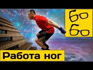 Как научиться двигаться на ногах? Упражнения Руслана Акумова для работы ног и передвижений в боксе rfr yfexbnmcz ldbufnmcz yf y