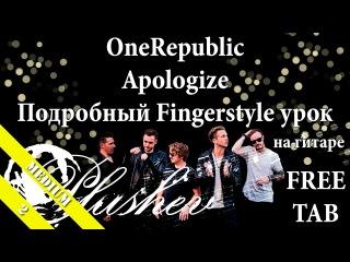 OneRepublic - Apologize (Подробный Fingerstyle урок / как играть на гитаре ) Kelly Valleua TAB
