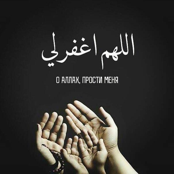 картинки с надписью прости аллах новость покушении