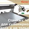 ЧПУ 3D Барнаул