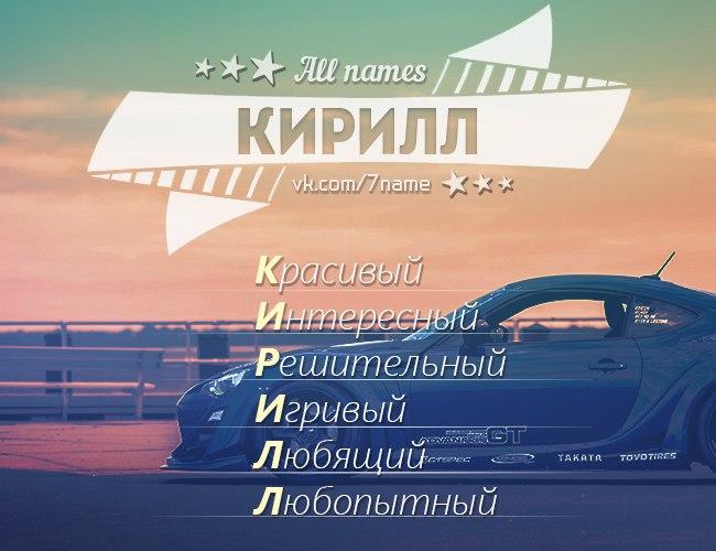 Картинки с именам кирилл