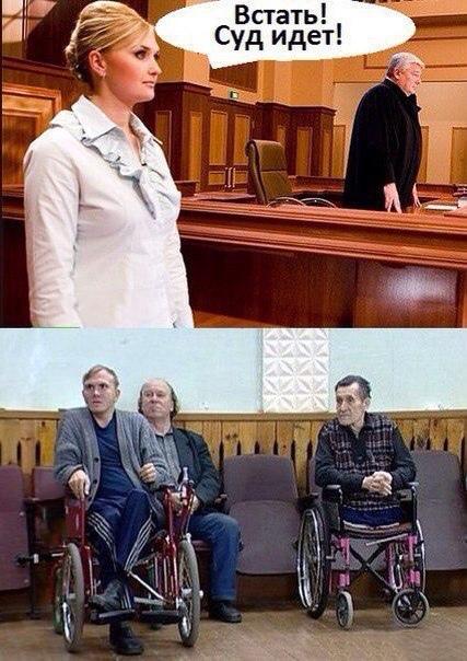 Встать суд идет картинка