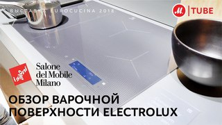 Выставка EuroCucina 2018: как работают варочные поверхности Electrolux