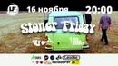 Видеоприглашение на Stoner Friday @LFClub