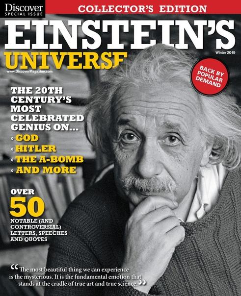 2018-10-17 Einstein's Universe (1)