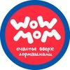 Детский развлекательный центр WOW MOM Барнаул