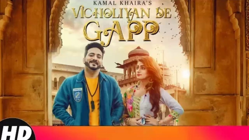 Vicholiyan De Gapp Kamal Khaira Full Song Parmish Verma Latest Punjabi Song 2018