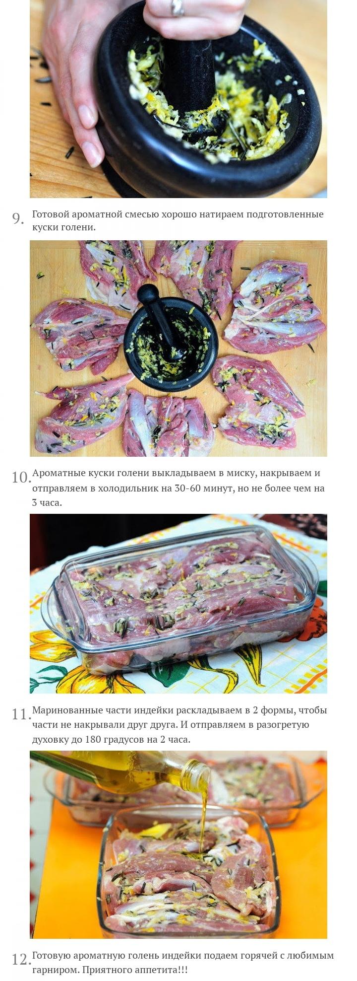 Голень индейки без костей в духовке, изображение №4