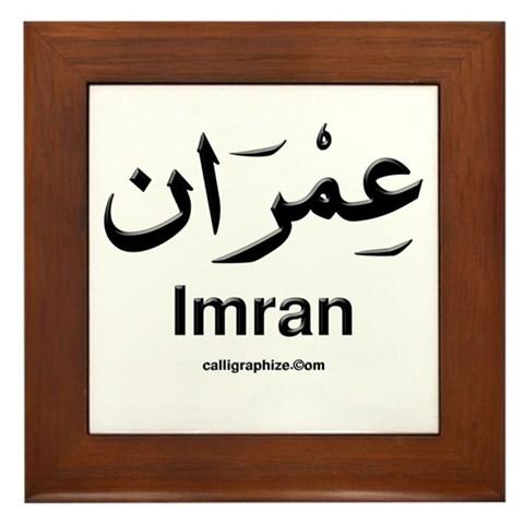 Картинки с именем имран