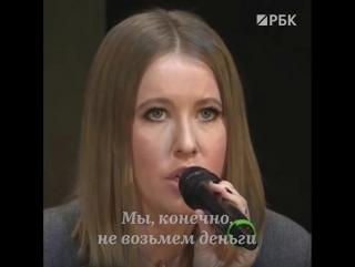 Крым, Путин и Дом-2: о чем говорила Ксения Собчак на своей первой предвыборной пресс-конференции