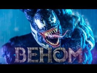 Веном / Venom (2018) второй русский трейлер фильма