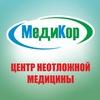 "Медицинский центр ""МедиКор""|Травмпункт|Ярославль"