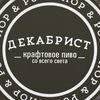 Бар крафтового пива Декабрист | Краснодар