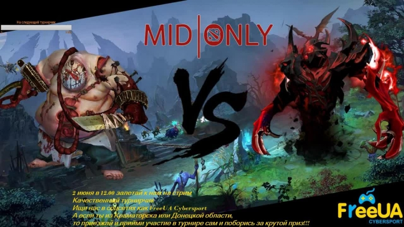 DOTA 2 FreeUA Cybersport Mid Only Краматорск