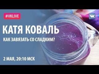 #VKlive: Сила Воли. Катя Коваль. Как завязать со сладким