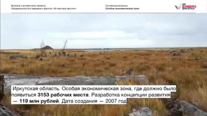 Воровство бюджетных денег в особых экономических зонах и туристических регионах России