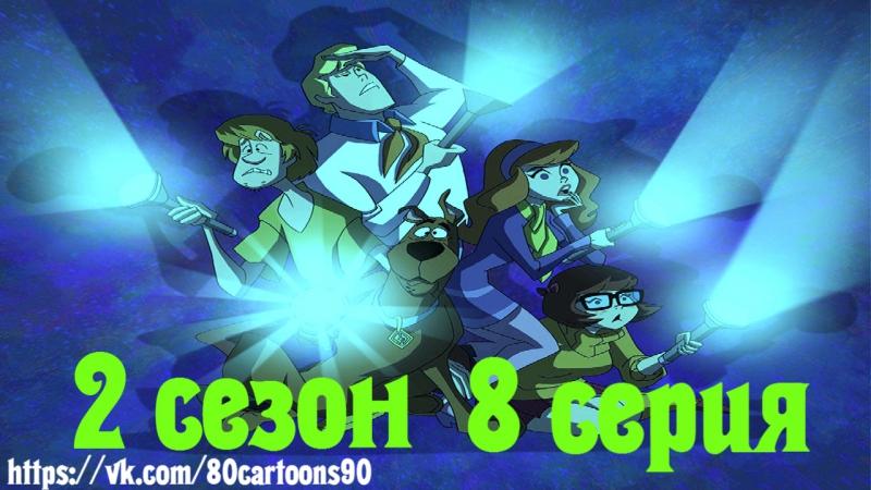Скуби Ду Мистическая Корпорация 2 сезон 8 серия