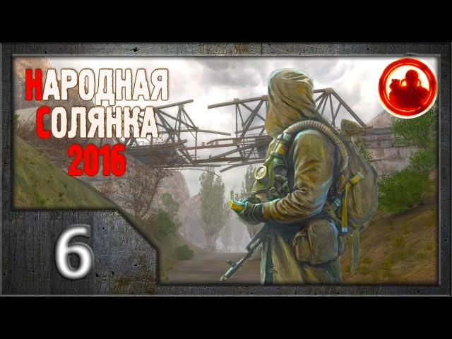 Сталкер Народная солянка 2016 006 Темная Лощина
