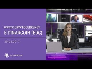 समाचार E-Dinar Coin (EDC)