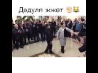 Чеченская Лезгинка 2017 ДЕДУЛЯ ШИКАРНО ТАНЦУЕТ ЛЕЗГИКУ