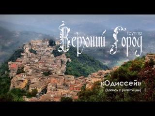 """Группа """"Верхний Город"""". """"Одиссей"""". Запись с репетиции."""