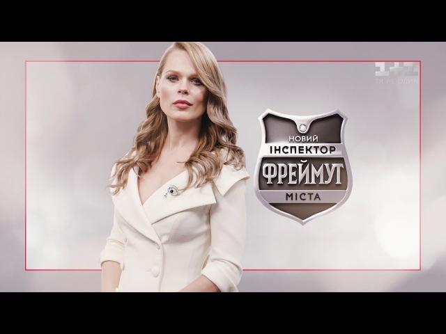 Проверка города Черновцы Новый инспектор Фреймут Города 5 серия 4 сезон