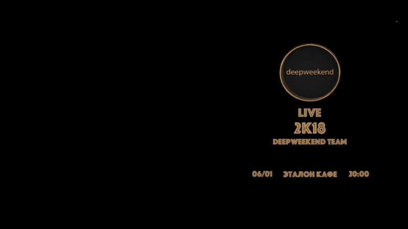 Deepweekend live в Эталон кафе