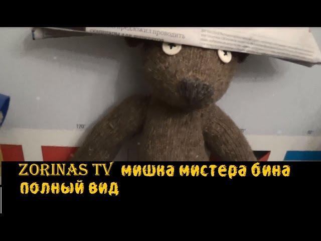 Zorinas tv мишка мистера бина полный вид